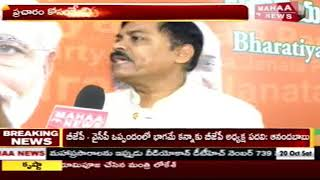There Is No BJP Hand Behind IT Raids On AP TDP Leaders Says BJP MP GVL Narasimha