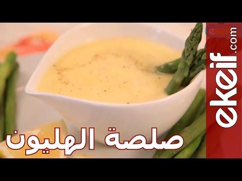 كيف نعد الهليون مع صلصة الزبدة والليمون؟