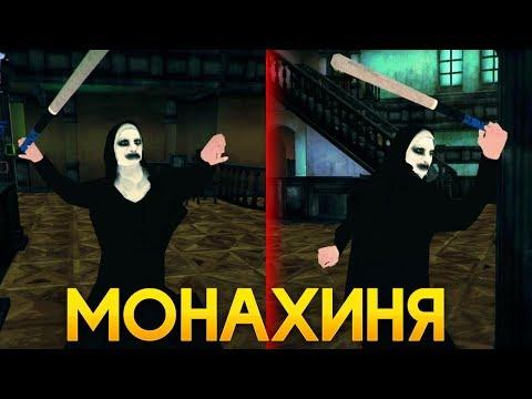 САМЫЙ СМЕШНОЙ ХОРРОР! УЖАСНАЯ МОНАХИНЯ СТАЛА МОНАХОМ! - Scary NUN Simulator House