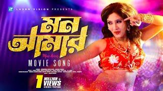 Mon Amar-Item Song | Ochena Hridoy | HD Movie song | Laser Vision