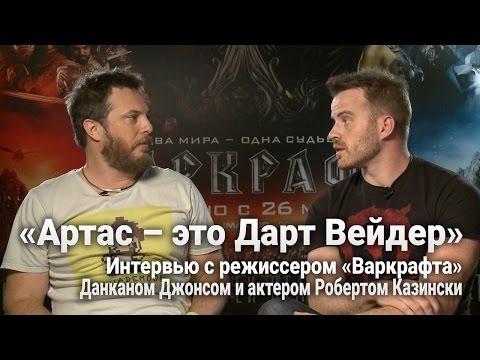 Интервью с режиссером «Варкрафта» Данканом Джонсом и актером Робертом Казински