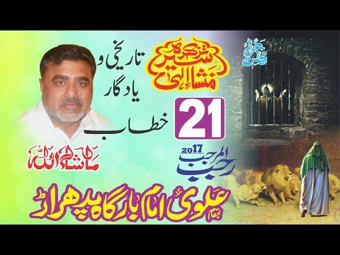 Zakir Hagi Nasir Abbas Notak 21 Rajab 2017 Padhrar Khushab thumbnail