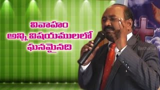 Christian Marriage Message In Telugu By Dr MS Samuel || Bethania Prarthana Mandiram