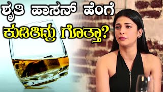 Shruti Hassan Won Alcohol addiction You can too  | FILMIBEAT KANNADA