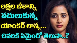 Anchor lasya Personal Life Secrets | Anchor Lasya Career, Education And Job | Top Telugu Media