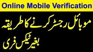 Mobile Phone Verification FREE | Mobile Registration PTA | Mobile Verification Without Custom tax