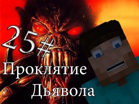 """Minecraft Проклятие Дьявола """"25 серия"""""""