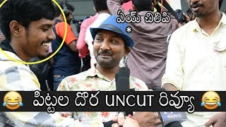 Pittala Dora MOST FUNNY Review On Nela Ticket | Nela Ticket Public Talk | Ravi Teja | Daily Culture