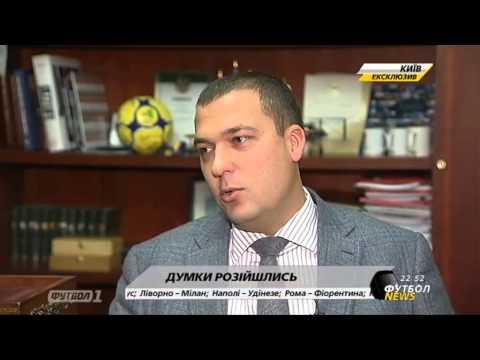 Пивоваров рассказал о методах руководства Сергея Курченко.Футбол NEWS от 6.12.2013
