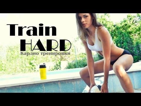 """Train HARD"" - Кардио тренировки #6"