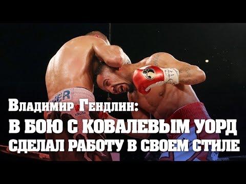 Владимир Гендлин о поединках Сергея Ковалева с Андре Уордом