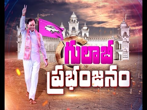 ETV Special Debate | On Telangana Election Results