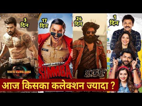 Box Office Collection Of KGF vs Simmba, Vinaya Vidheya Rama vs F2 Box Office Collection Worldwide