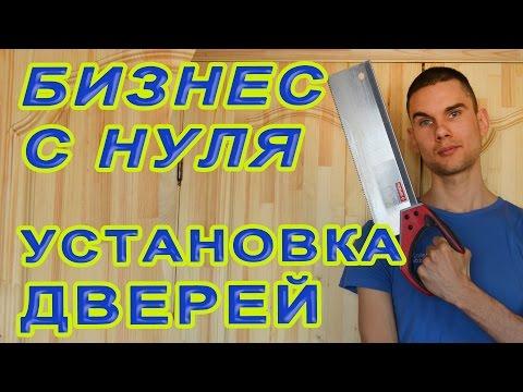 Бизнес с нуля - Установка дверей. Сергей Ермолаев.