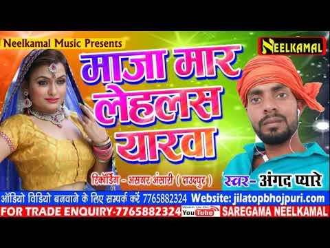 आ गया #Angad_pyare का सबसे हिट D.J ऑर्केस्टा गाना || Maza Mar Lehlash Yarwa || Bhojpuri Song