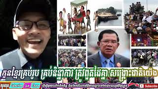 Cambodia News Today, Mr. John Ny talk about all Khmer people should work together to be better life