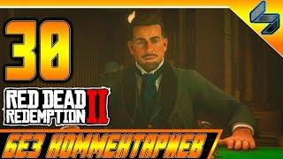 Прохождение RED DEAD REDEMPTION 2 Без Комментариев Часть 30 На Русском PS4 Pro