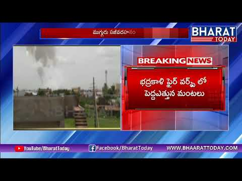 3 Live Burning | Fire Accident At Warangal BhadraKali Fireworks | BharatToday