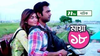 Bangla Natok - Maya (মায়া) | Episode 18 | Apurba, Momo, Saif, Othoi | Directed by Ferdouse Hasan