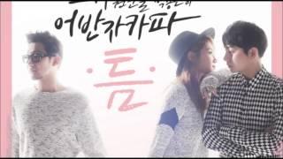 Soyu, Kwon Soonil, Park Yongin - The Space Between (Full Audio)