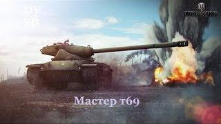 PS4 WOT Т69 ВЗАИМНАЯ ПОДПИСКА 100%