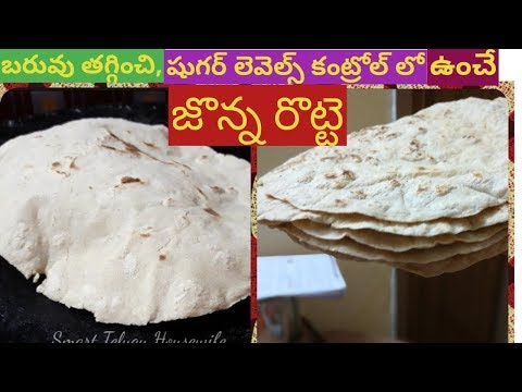 HOW TO PREPARE JONNA ROTTI |IN TELUGU|BEST DIET FOR DIABETIC PATIENT,BEST DIET FOR WEIGHT LOSS