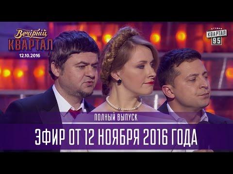 Вечерний Квартал 2016 | полный выпуск 12.11.2016