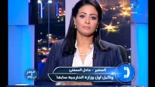 #مصر فى يوم..السفير عادل الصفتى...مصر ستطالب بلدان العالم بتسليم إخوان قطر بعد خروجهم من الدوحة