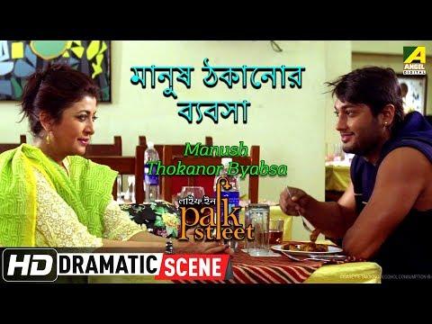 Manush Thokanor Byabsa | Dramatic Scene | Life In Park Street | Debashree Roy
