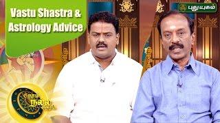 Neram Nalla Neram - Know your Astrology   21/03/2017   Puthuyugam TV