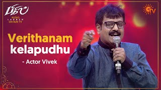 Actor Vivek's Speech | Bigil Audio Launch | Sun TV
