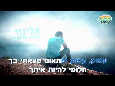 אלינור - זוהר ארגוב - קריוקי ישראלי מזרחי