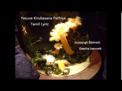 Yesuve Kirubasana Pathiye Tamil Lyric