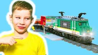 Лев Выиграл новый Товарный Поезд Lego Train 60198 и Построил Мега Железную Дорогу