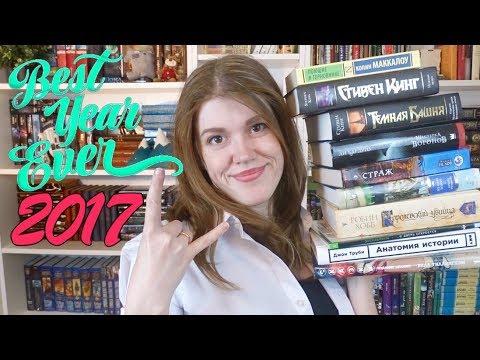 ЛУЧШИЕ КНИГИ 2017 🏆 самый крутой книжный год!