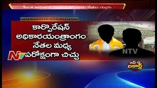 Internal Clashes Between TDP Leaders In Kurnool Corporation | TG Venkatesh Vs SV Mohan Reddy | OTR