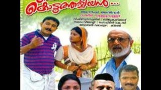 Anwar - Kondaliyan Koduthaliyan :Full Malayalam Movie