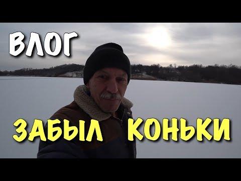 ВЛОГ: Забыл коньки),  DIY / Строим дом