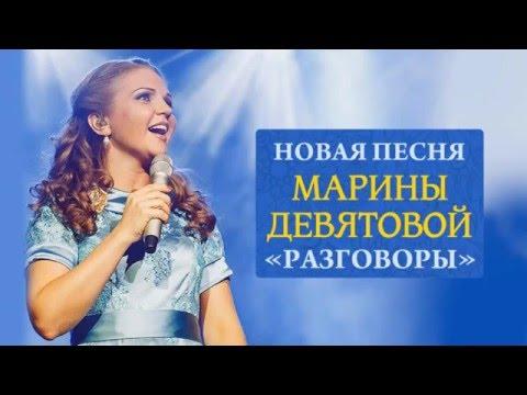 Новая песня Марины Девятовой - Разговоры.