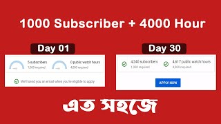 """Youtube Monetization Policy 2018 """"Easy way to Monetize"""" [Bangla] How to increase watch time"""