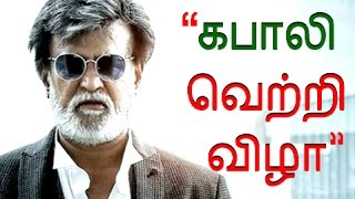 Kabali Review by Celebrities