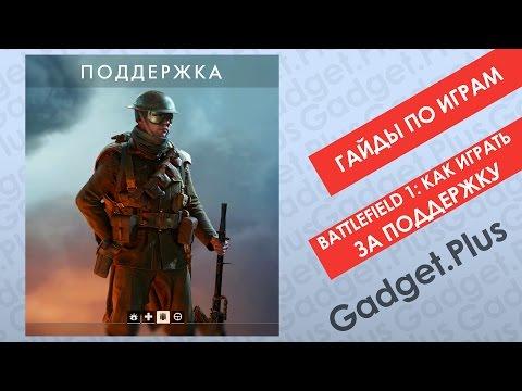 Battlefield 1: Как играть бойцом Поддержки   Гайды по играм