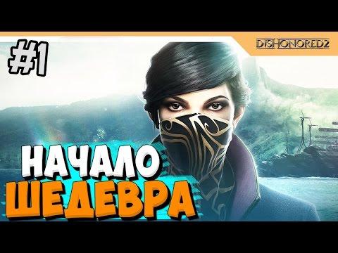 Dishonored 2 прохождение на русском - НАЧАЛО - Часть 1