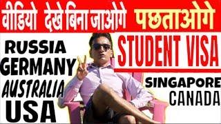 Student Visa Interview Canada, USA, Australia, Germany, Russia, Singapore, UK, China Tips