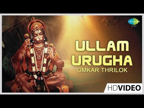 Ullam Urugha | உள்ளம் உருக | Tamil Devotional Video Song | Omkar Thrilok | Hanuman Songs