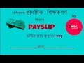 Bengali how to generate payslip for West Bengal primary teachers    thumbnail