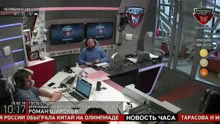 100% Утра. 15.02.2018. Гость - Роман Широков