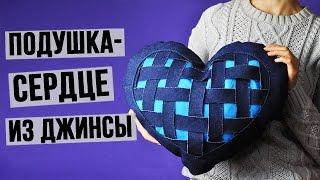 Подушка сердце из джинсы своими руками