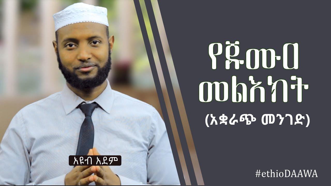 የጁሙዐ መልእከት (አቋራጭ መንገድ) ᴴᴰ... | by Ayub Adem | ethioDAAWA