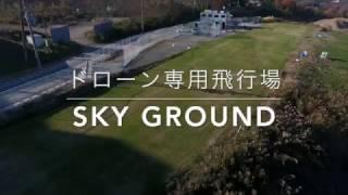 SKY GROUND (スカイグラウンド)